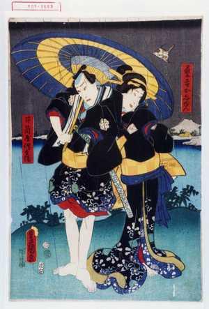 Utagawa Kunisada: 「芸者おしゆん」「井筒屋伝兵衛」 - Waseda University Theatre Museum