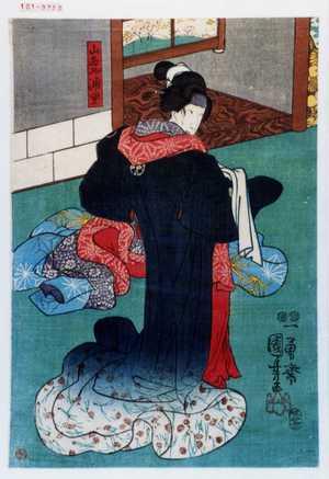 歌川国芳: 「山名や浦里」 - 演劇博物館デジタル