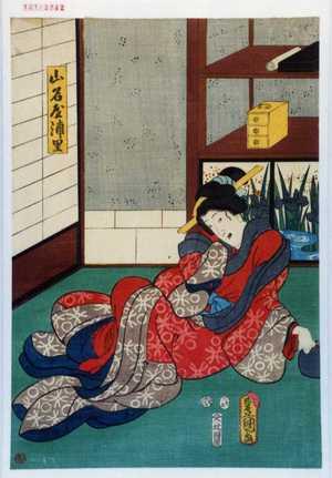 歌川国貞: 「山名屋浦里」 - 演劇博物館デジタル - 浮世絵検索