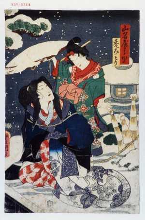 歌川国貞: 「山名屋うら里」「禿みどり」 - 演劇博物館デジタル