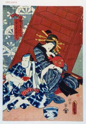 Utagawa Kunisada: 「あぶら屋おこん」「藍玉屋喜多六」 - Waseda University Theatre Museum