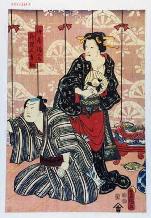 Utagawa Kunisada: 「仲居まんの」「料理人喜助」 - Waseda University Theatre Museum