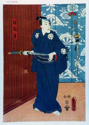 歌川国貞: 「福岡貢」 - 演劇博物館デジタル