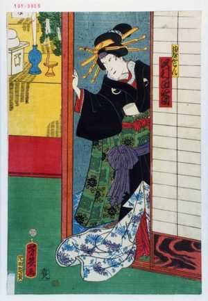 落合芳幾: 「油屋おこん 沢村田之助」 - 演劇博物館デジタル