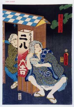 Utagawa Kunisada: 「鬼あざみ清吉」 - Waseda University Theatre Museum