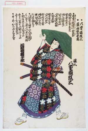 無落款: 「浪人八重垣紋三 河原崎権十郎」 - Waseda University Theatre Museum