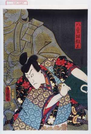 Utagawa Kunisada: 「八重垣紋三」 - Waseda University Theatre Museum