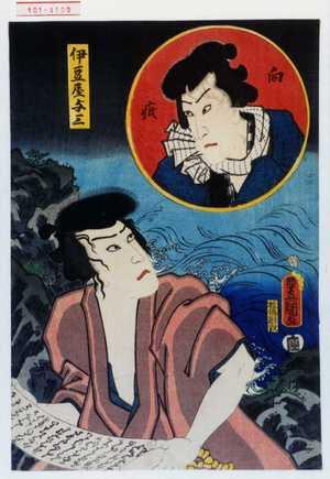 Utagawa Kunisada: 「向疵」「伊豆屋与三郎」 - Waseda University Theatre Museum