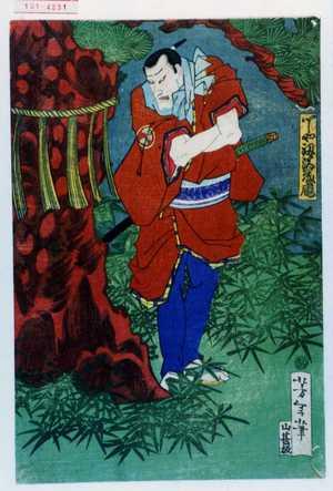 Tsukioka Yoshitoshi: 「いしや剣沢藤庵」 - Waseda University Theatre Museum
