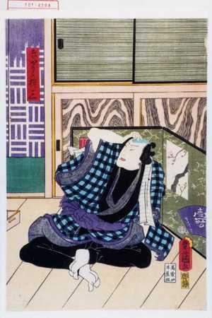 歌川国貞: 「きやりノ権三」 - 演劇博物館デジタル