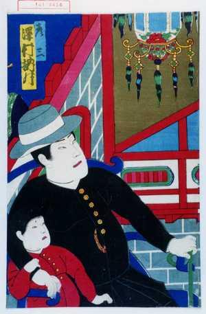 Toyohara Kunichika: 「彦三 沢村訥升」 - Waseda University Theatre Museum