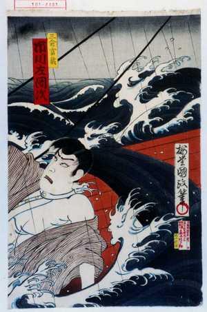 歌川国政〈3〉: 「三倉富蔵 市川左団次」 - 演劇博物館デジタル