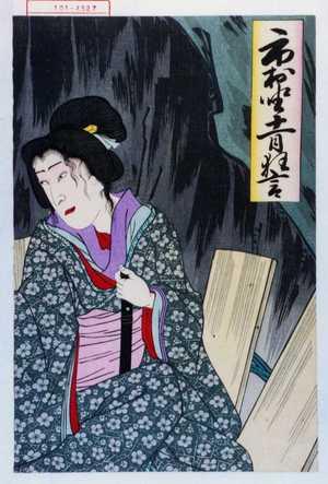 Utagawa Toyosai: 「市村座十一月狂言」 - Waseda University Theatre Museum