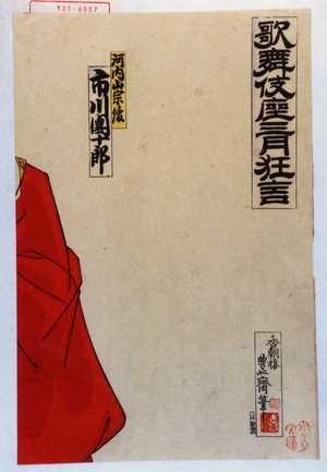 Utagawa Toyosai: 「歌舞伎座三月狂言」「河内山宗俊 市川団十郎」 - Waseda University Theatre Museum