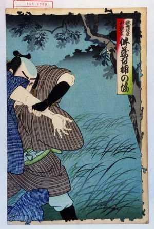 歌川国貞: 「歌舞伎座新狂言 伴蔵召捕の場」 - 演劇博物館デジタル
