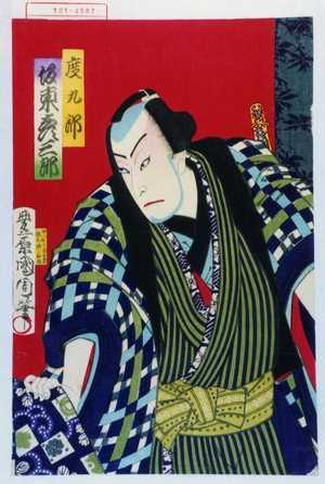 Toyohara Kunichika: 「度九郎 坂東彦三郎」 - Waseda University Theatre Museum