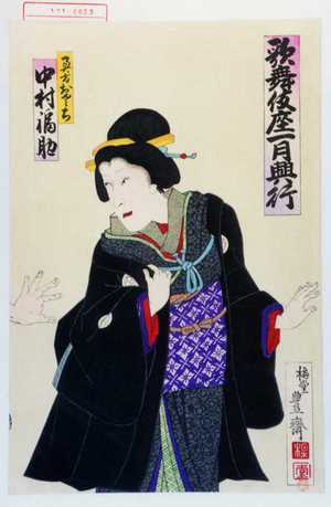 Utagawa Toyosai: 「歌舞伎座一月興行」「奥方おさち 中村福助」 - Waseda University Theatre Museum