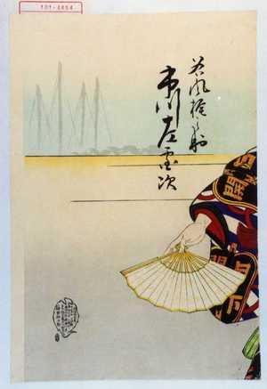 Utagawa Toyosai: 「谷風権之助 市川左団次」 - Waseda University Theatre Museum