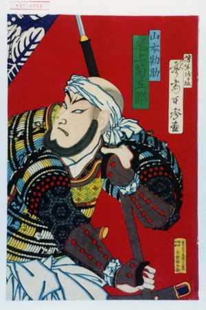 年参: 「山本勘助 尾上菊五郎」 - Waseda University Theatre Museum
