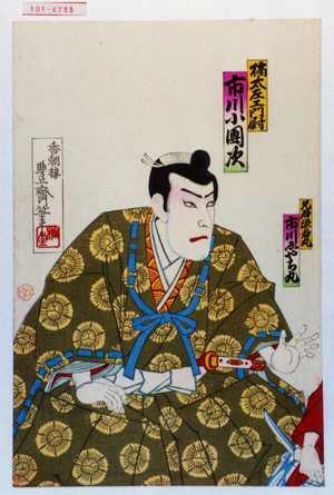 Utagawa Toyosai: 「兄君隈若丸 市川志やち丸」「橋太左エ門尉 市川小団次」 - Waseda University Theatre Museum
