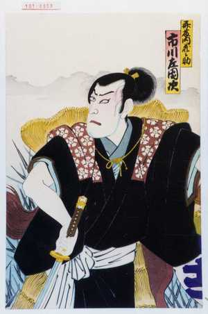 Ochiai Yoshiiku: 「斎藤内蔵之助 市川左団次」 - Waseda University Theatre Museum