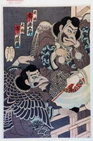 Utagawa Toyosai: 「天狗 市川染五郎」「天狗 市川猿蔵」 - Waseda University Theatre Museum