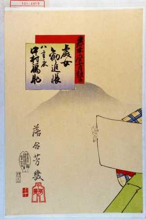 Ochiai Yoshiiku: 「春木座七月狂言」「處女勧進帳」「八重衣 中村福助」 - Waseda University Theatre Museum