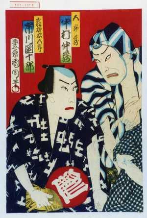 Toyohara Kunichika: 「五郎蔵 中村仲蔵」「出羽屋忠五郎 市川団十郎」 - Waseda University Theatre Museum