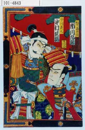 国政: 「松下嘉平治 市川九蔵」「今川義元 中村芝翫」 - Waseda University Theatre Museum