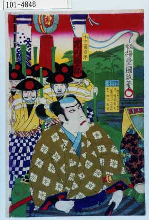 国政: 「木下藤吉郎 市川団十郎」 - 演劇博物館デジタル