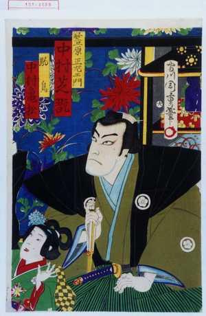 Morikawa Chikashige: 「笠原正左エ門 中村芝翫」「駒鳥 中村亀松」 - Waseda University Theatre Museum