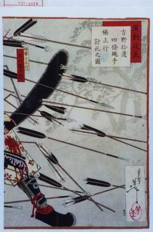 Tsukioka Yoshitoshi: 「演劇改良 吉野拾遺四條縄手 楠正行討死之図」「楠帯刀正行 市川団十郎」 - Waseda University Theatre Museum