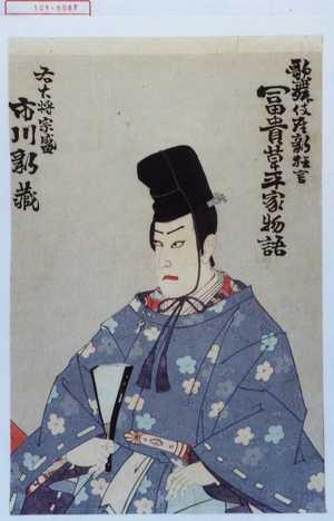 Toyohara Kunichika: 「歌舞伎座新狂言 冨貴草平家物語」「右大将宗盛 市川新蔵」 - Waseda University Theatre Museum