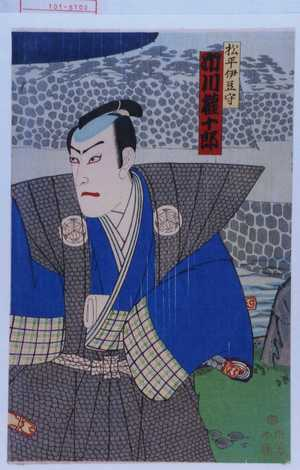 Utagawa Toyosai: 「松平伊豆守 市川権十郎」 - Waseda University Theatre Museum