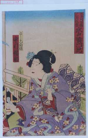Utagawa Toyosai: 「歌舞伎座三月狂言 水戸黄門記」「こし元白梅 中村福助」 - Waseda University Theatre Museum