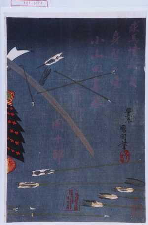 Toyohara Kunichika: 「求馬墳新貞身替の場」「小山田高春 市川団十郎」 - Waseda University Theatre Museum