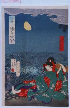 落合芳幾: 「娘浅茅 尾上栄之助」「梅幸十種之内一ツ家」 - 演劇博物館デジタル