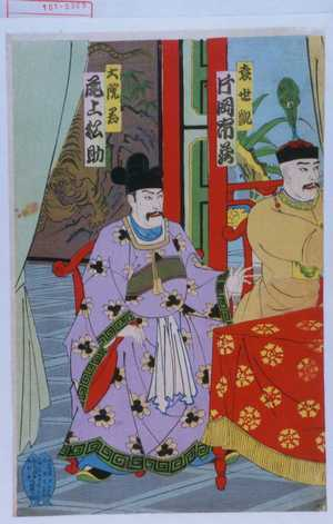 Utagawa Toyosai: 「袁世凱 片岡市蔵」「大院君 尾上松助」 - Waseda University Theatre Museum
