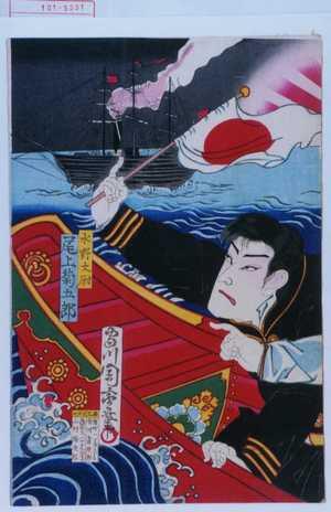 守川周重: 「水野大尉 尾上菊五郎」 - 演劇博物館デジタル
