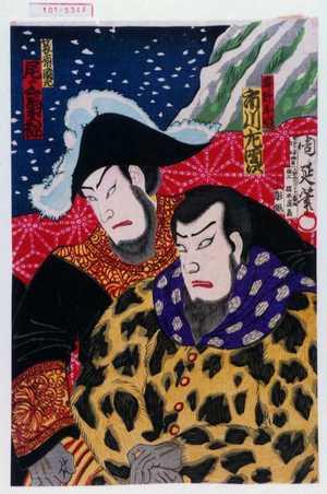 Toyohara Chikanobu: 「岸野年明 市川左団次」「簑原国元 尾上菊五郎」 - Waseda University Theatre Museum