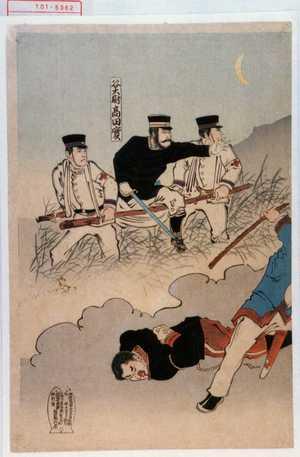 小国政: 「谷大尉 高田実」 - Waseda University Theatre Museum