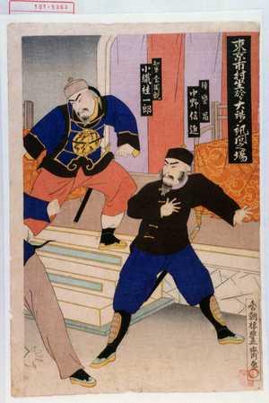 Utagawa Toyosai: 「東京市村坐於テ大詰メ訊問之場」「璋☆昌 中野信近」「知事李周観 小織桂一郎」 - Waseda University Theatre Museum