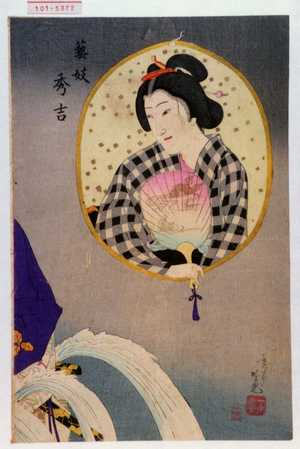 Adachi Ginko: 「芸妓秀吉」 - Waseda University Theatre Museum
