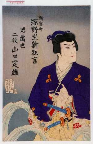 Adachi Ginko: 「新富町 深野坐新狂言」「児雷也 二役 山口定雄」 - Waseda University Theatre Museum