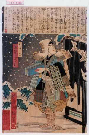 小国政: 「レヲン 金泉丑太郎」 - 演劇博物館デジタル