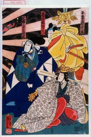 Utagawa Kuniyoshi: 「千葉之助」「義盛妹あさひ」「北條の四郎時政」 - Waseda University Theatre Museum