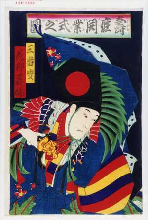 Morikawa Chikashige: 「寿座開業式之図」「三番叟 花柳寿輔」 - Waseda University Theatre Museum