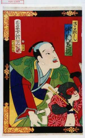 銀光: 「さる廻し 中村芝翫」 - 演劇博物館デジタル