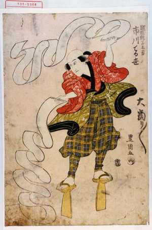 Utagawa Toyokuni I: 「越後獅子三吉 市川てる世」「大当り」 - Waseda University Theatre Museum