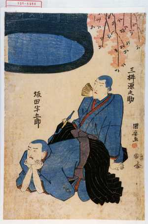 歌川国安: 「三枡源之助」「坂田半五郎」 - 演劇博物館デジタル